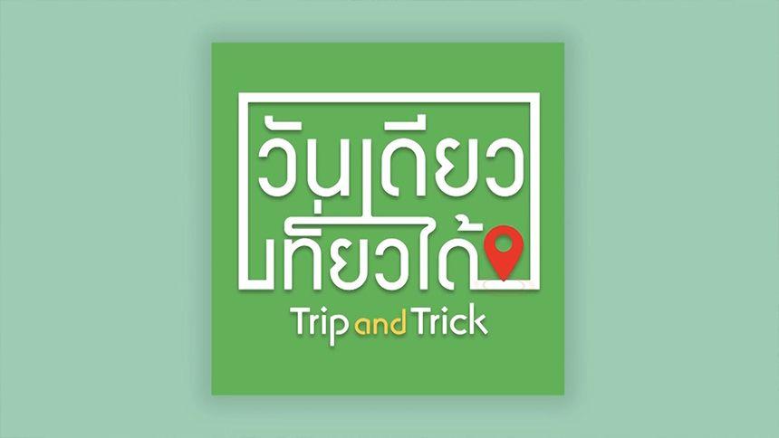 วันเดียวเที่ยวได้ Trip and Trick