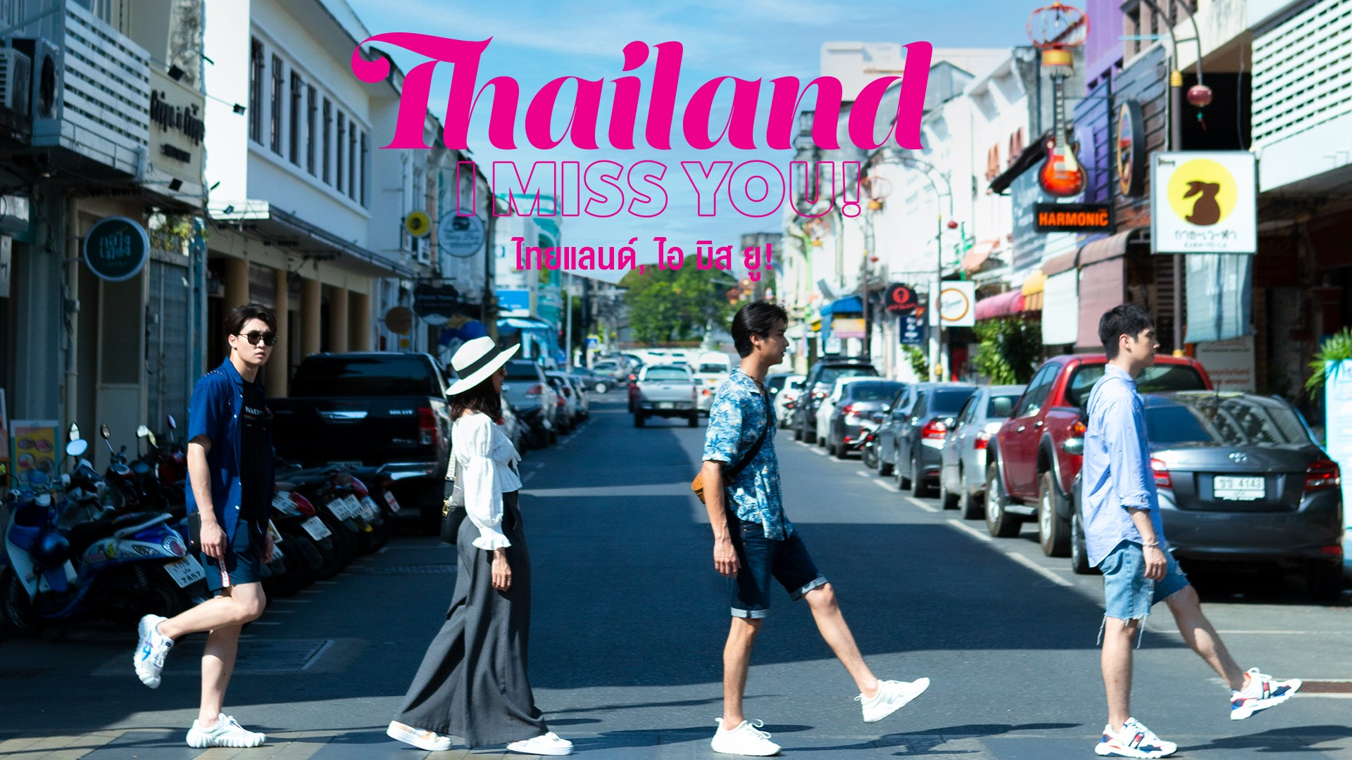 Thailand I, Miss You!