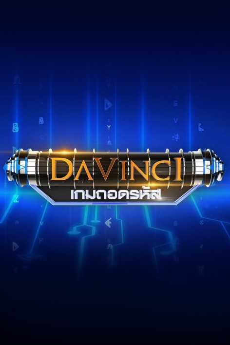 Davinci เกมถอดรหัส | SEASON 3 EP. 1 | 1 ม.ค. 63 | HD