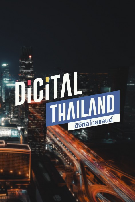 DigitalThailand | 04-01-63