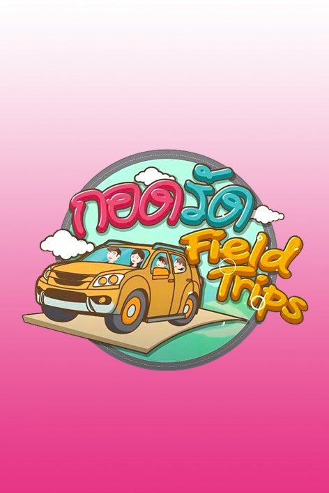 กอดรัด Field Trips | ธงธง - กิ๊ก