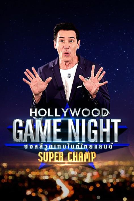 HOLLYWOOD GAME NIGHT THAILAND S.3 | EP.44 มารีน่า,มากี้,ป๊อกVsพีช,เชาเชา,มาร์ช [1/6] | 29.03.63