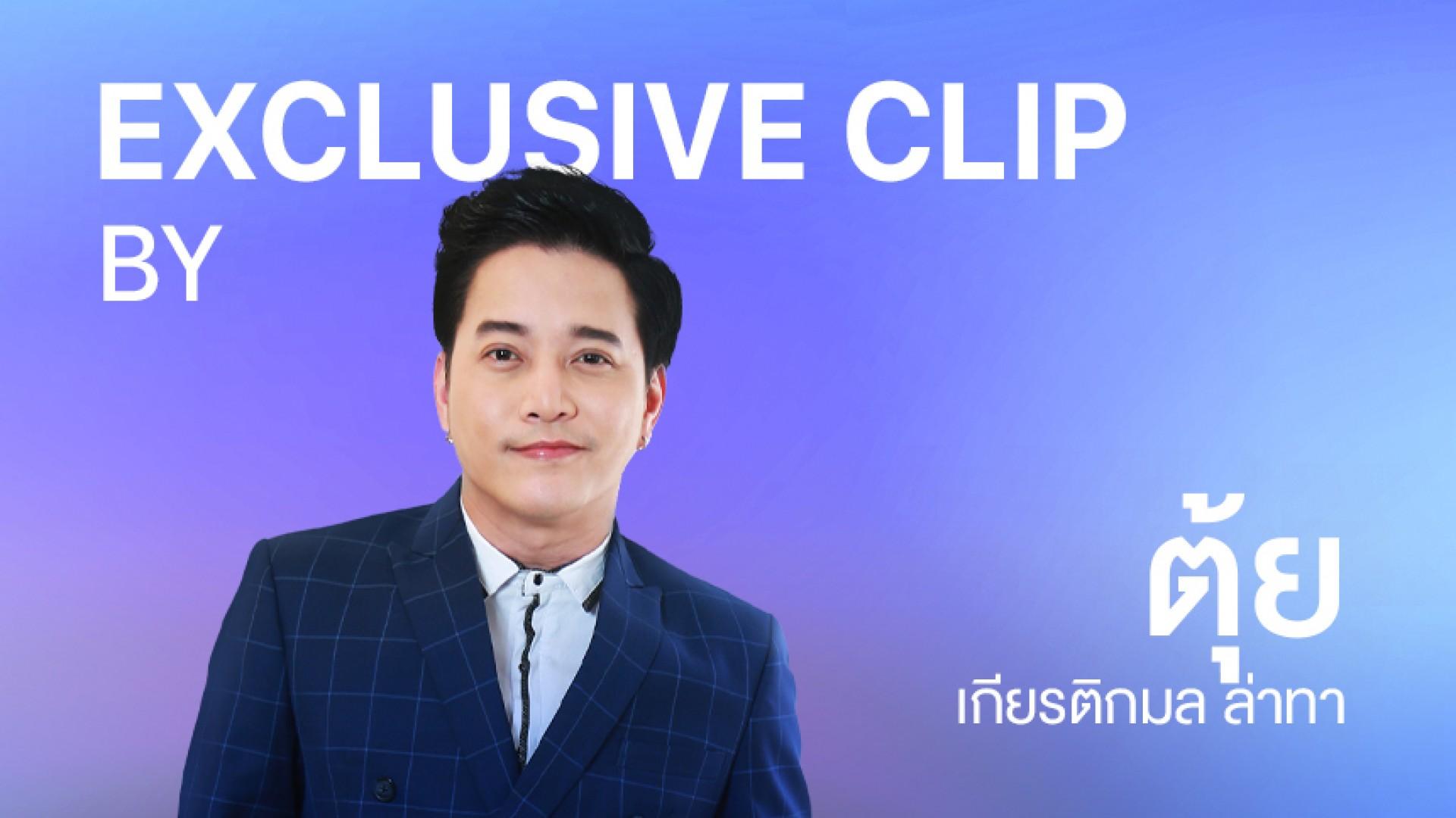 Exclusive clip by ตุ้ย เกียรติกมล