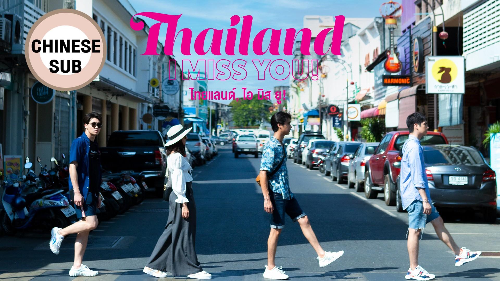 [Chinese Sub] Thailand, I Miss You!