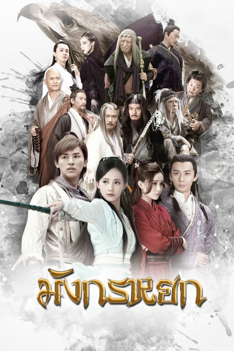 มังกรหยก The Legend of the Condor Heroes