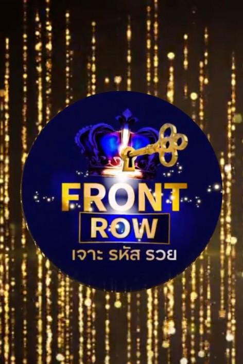 FRONT ROW เจาะรหัสรวย l หนึ่ง สุริยน ศรีอรทัยกุล นักธุรกิจอัญมณี แถวหน้าของโลก l 05.03.64