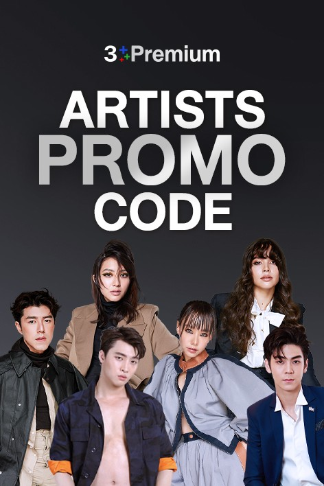 CH3Plus Premium Artists Promo Code