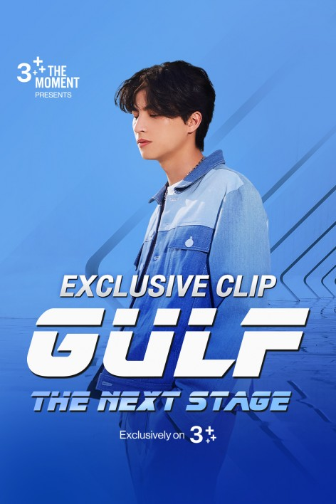 Exclusive Clip: Gulf The Next Stage