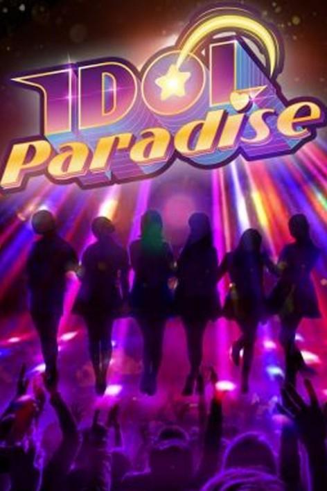 Idol Paradise l EP.1 l 31 ม.ค. 64