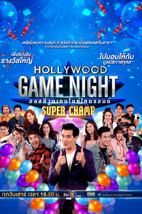 Hollywood Game Night Thailand Super Champ | EP.1(1/6) | 06.02.64