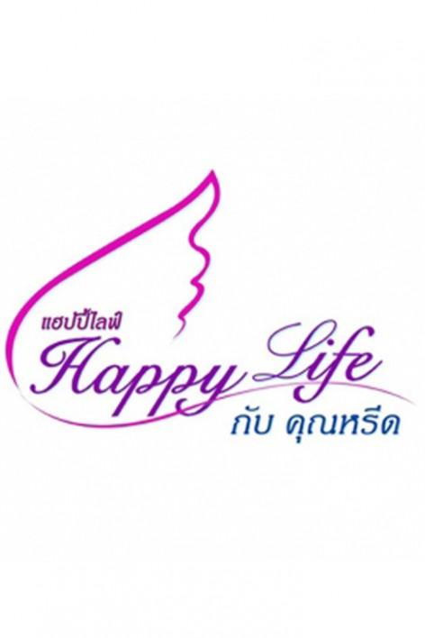 Happy Life กับคุณหรีด 141262