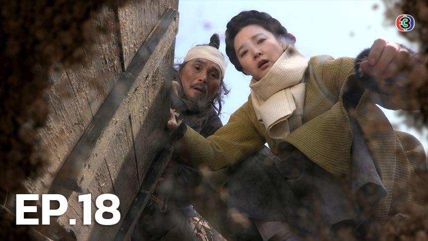 Saimdang ซาอิมดัง บันทึกรักตำนานศิลป์ EP.18