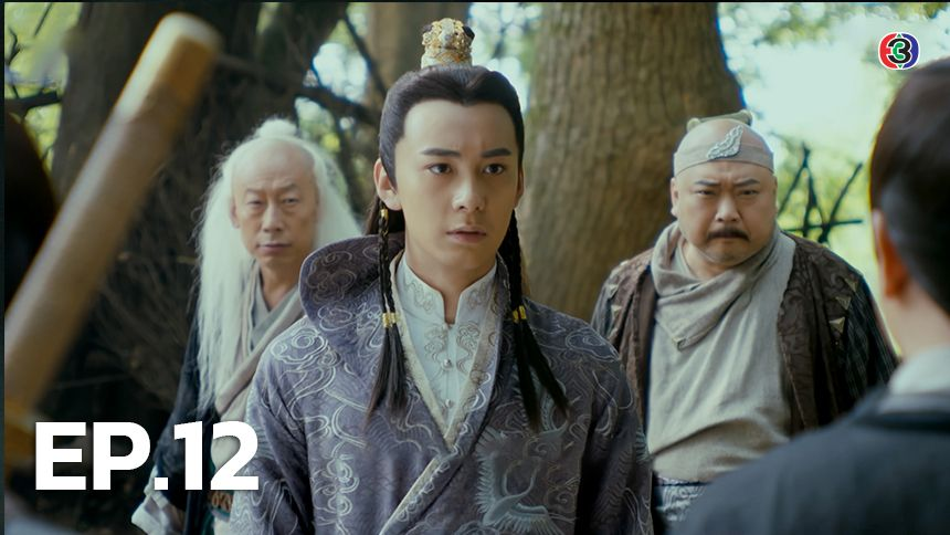 มังกรหยก The Legend of the Condor Heroes EP.12