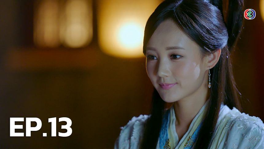 มังกรหยก The Legend of the Condor Heroes EP.13