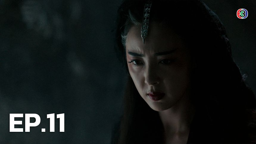 มังกรหยก The Legend of the Condor Heroes EP.11