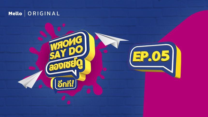 Wrong Say Do อีกที EP.5