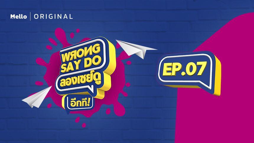 Wrong Say Do อีกที EP.7