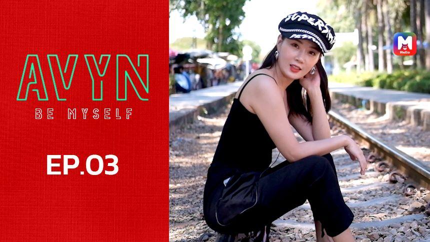 Avyn Be Myself EP.3