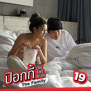 ลุ้นสุด หม่ามี๊หิ้วนมจากเกาหลีกลับไทย! | ป๊อกกี้ On the Run The Family