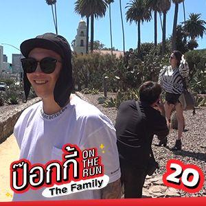 on the run บุกอเมริกา พาไปบ้าน Justin Bieber | ป๊อกกี้ On the Run The Family