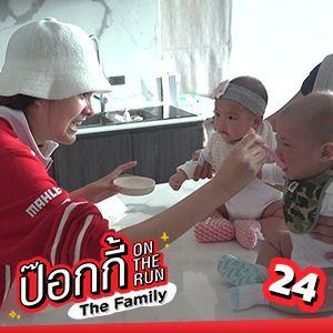 ร้องลั่นบ้านกับอาหารมื้อแรกในชีวิต | ป๊อกกี้ On the Run The Family