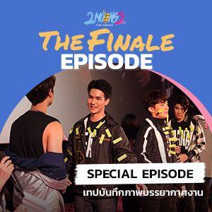 [Special Episode] เทปบันทึกภาพบรรยากาศดูตอนจบสุดฟินกับเดือนทั้ง 6 ในงาน 2Moons2 The Final Episode [Part1]