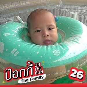 โชว์สระว่ายน้ำ จากน้ำพักน้ำแรงของหม่ามี๊| ป๊อกกี้ On the Run The Family