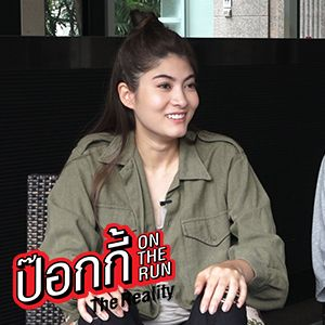 ป๊อกกี้ On the Run The Reality EP.6