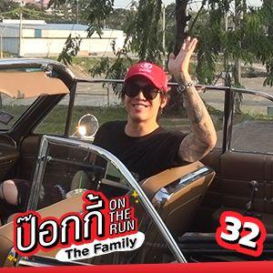 รถในตำนานที่คุณย่านั่ง นางงามจักรวาลคนแรกของไทย | ป๊อกกี้ On the Run The Family