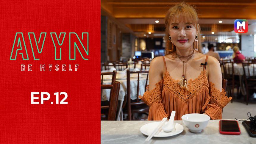 Avyn Be Myself EP.12
