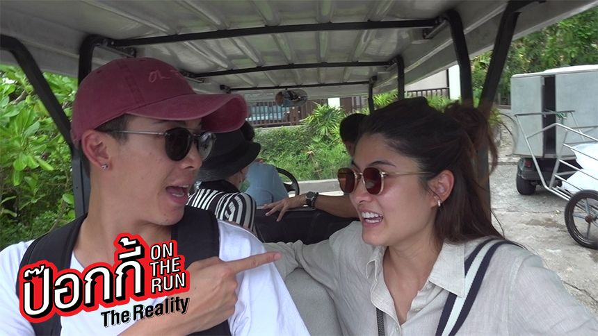 ป๊อกกี้ On the Run The Reality EP.7