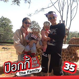 เที่ยวครั้งแรกแบบ 3 พี่น้อง| ป๊อกกี้ On the Run The Family