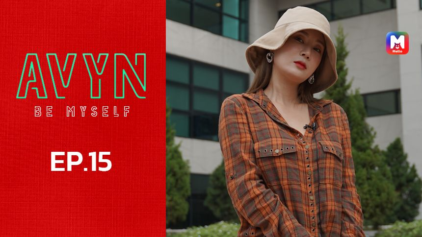 Avyn Be Myself EP.15