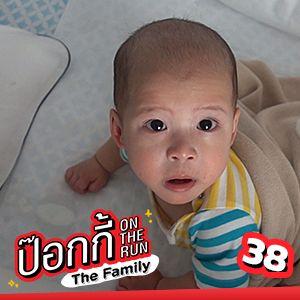 ตามติด 1 วัน กับ 2 จิ๋ว | ป๊อกกี้ On the Run The Family
