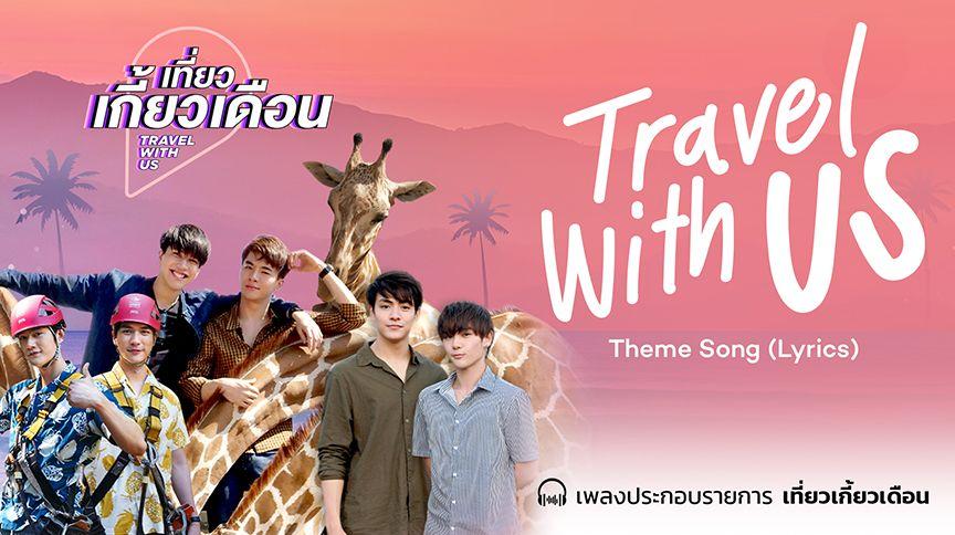 (Lyrics) Travel with us เที่ยวเกี้ยวเดือน l Theme Song