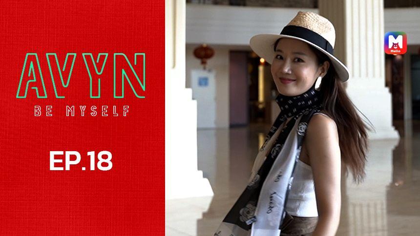 Avyn Be Myself EP.18