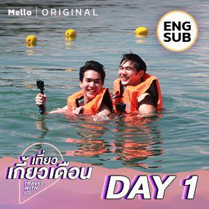 ภูเก็ต Day 1 Phuket Day 1