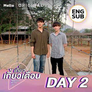 เชียงใหม่ Day 2 Chiang Mai Day 2