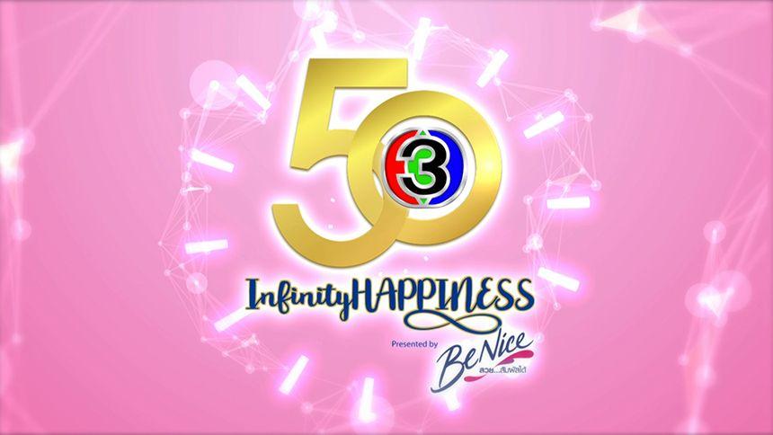 50 ปี CHANNEL 3 INFINITY HAPPINESS EP.1