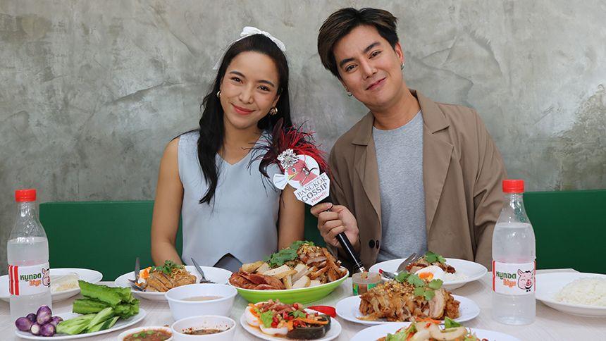 บางกอกกระซิบ Bangkok Gossip EP.405