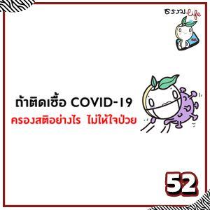 ถ้าติดเชื้อ COVID-19 ครองสติอย่างไรไม่ให้ใจป่วย