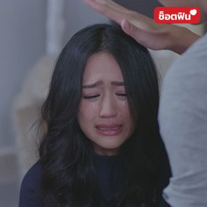 หยุดร้องไห้ ผมไม่จับคุณแล้ว