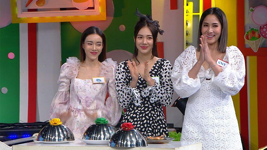 สามสาวสุดสวยขอประชันฝีมือทำอาหาร