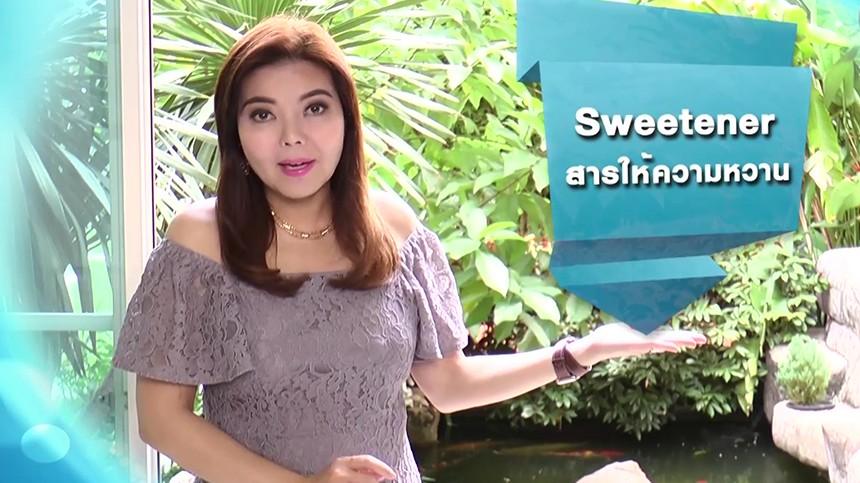 ศัพท์สอนรวย | Sweetener = สารให้ความหวาน | 24-08-63 EP.34[1/16]