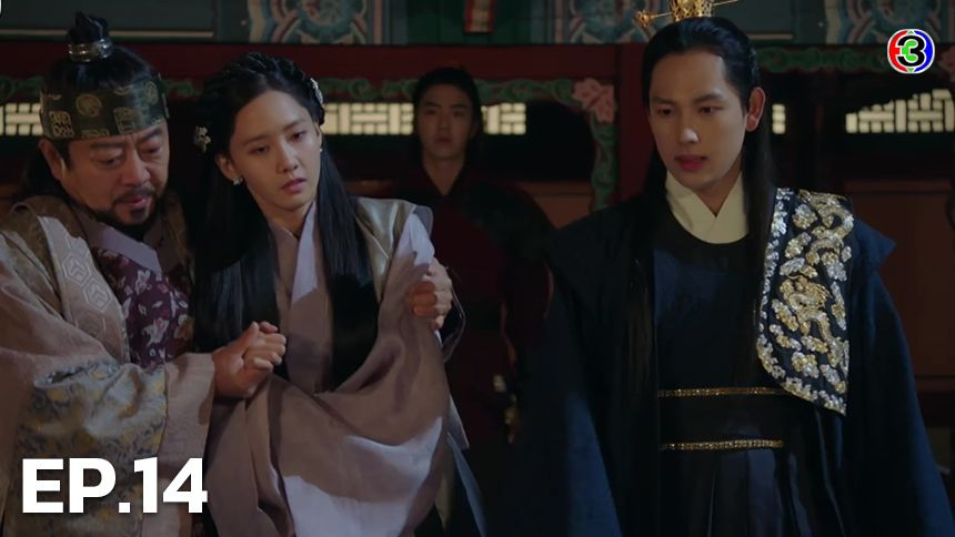 The King Loves EP.14