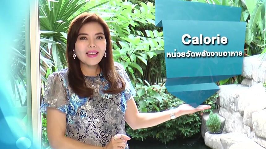 ศัพท์สอนรวย | Calorie = หน่วยวัดพลังงานอาหาร | 18-08-63 EP.32[1/16]