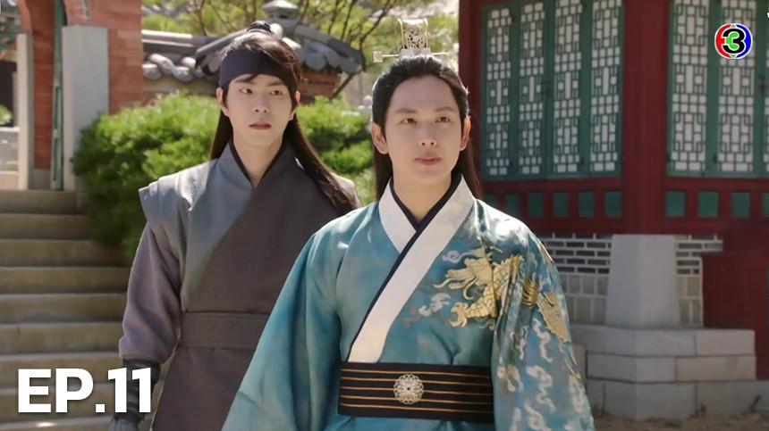 The King Loves EP.11