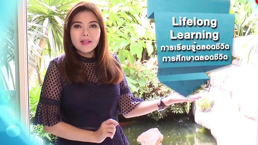 ศัพท์สอนรวย | Lifelong Learning = การเรียนรู้ตลอดชีวิต การศึกษาตลอดชีวิต | 25-08-63 EP.35[1/16]