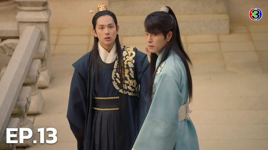 The King Loves EP.13