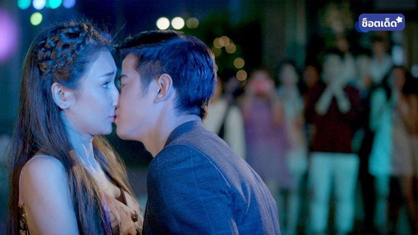 จูบเมื่อกี้จืดไปเลย